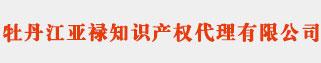 牡丹江商标注册_代理_申请